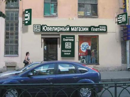 Реклама магазина Платина