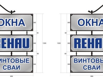 Блочная консоль Rehau